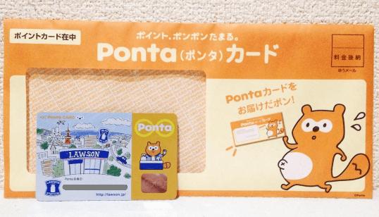 ローソンフレッシュに登録後、送られてきたPontaカード