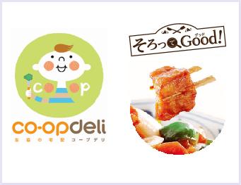 コープデリの料理キット「そろってgood!」