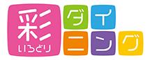 食事宅配ランキング5位「彩ダイニング」のロゴ