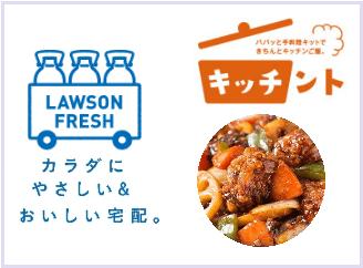 ローソンフレッシュの料理キット「キッチント」