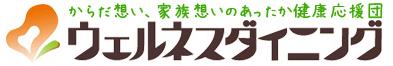 食事宅配ランキング4位「ウェルネスダイニング」のロゴ