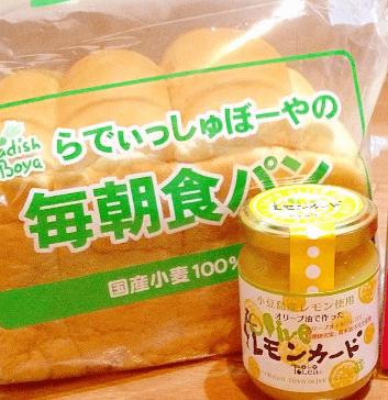 らでぃっしゅぼーやで購入した「食パン」と「レモンカード」