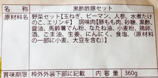 らでぃっしゅぼーやの料理キット「黒酢酢豚」の原材料