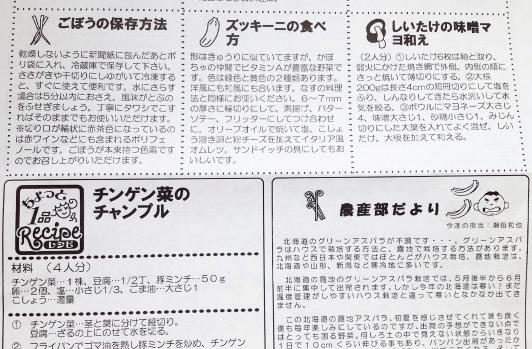 らでぃっしゅぼーや「ぱれっと」についてくる「野菜の保存方法」が書かれた用紙