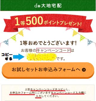 daichi-nyuukai3