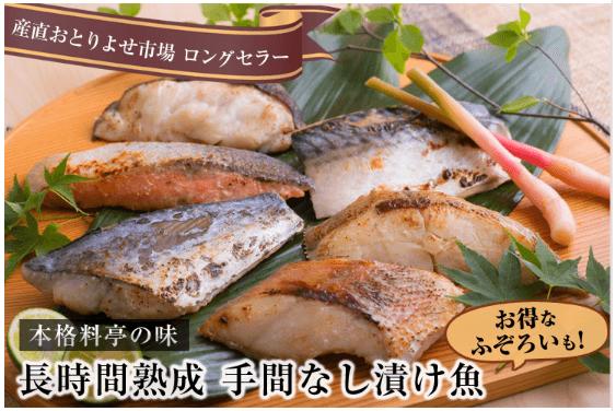 オイシックス・産直おとりよせ市場の「長時間熟成・漬け魚」