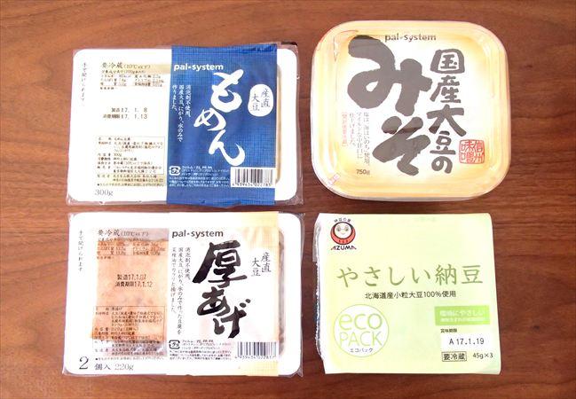 パルシステムのオリジナル食材(大豆製品)