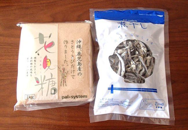 パルシステムのオリジナル食材(2)