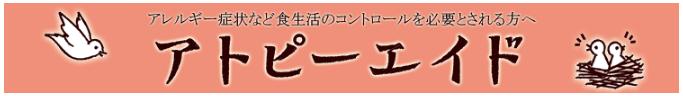 らでぃっしゅぼーや「アトピーエイド」ロゴ