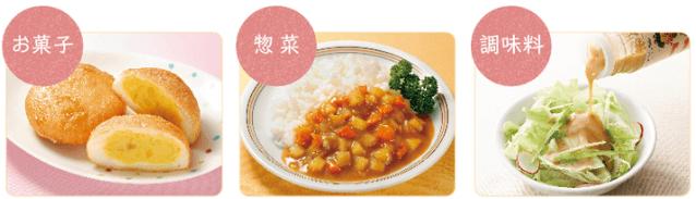 らでぃっしゅぼーや「アトピーエイド」のお菓子、惣菜、調味料
