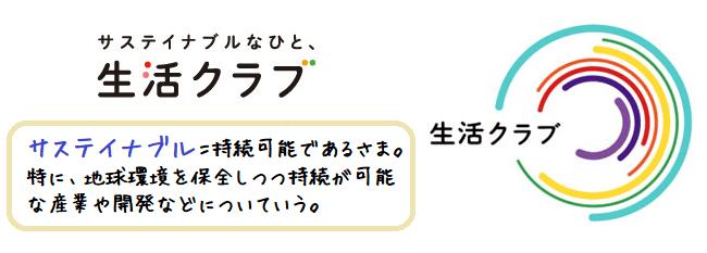 生協・生活クラブのロゴ