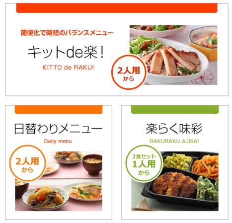 夕食ネット(ヨシケイ)のお試しキャンペーン
