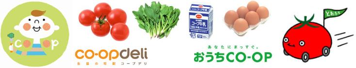 コープデリ・おうちコープのロゴ・食材