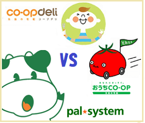 コープデリ、おうちコープ、パルシステムのロゴ