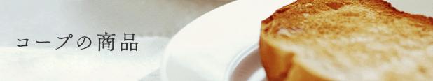 コープの商品ロゴ