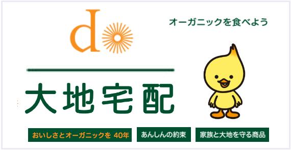大地宅配のロゴ