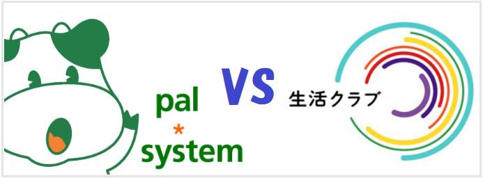 生協のパルシステムと生活クラブを徹底比較
