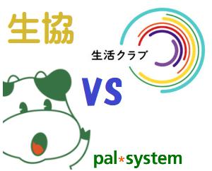 pal-seikatsu2