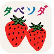 パルシステムのアプリ「タベソダ」のロゴ
