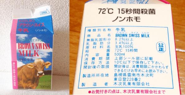 らでぃっしゅぼーやで購入した木次乳業の「ノンホモ&低温殺菌牛乳」