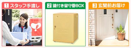 夕食ネット(ヨシケイ)の受け取り方法3種類