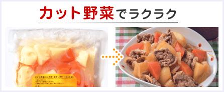 夕食ネット(ヨシケイ)の料理キット「キットde楽!」は野菜カット済み