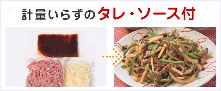 夕食ネット(ヨシケイ)の「キットde楽!」はタレ付き