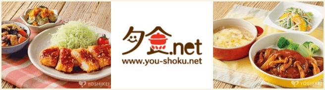 夕食ネット(ヨシケイ)のロゴ