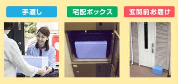 夕食ネット(ヨシケイ)の配送方法