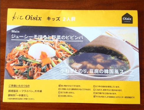 オイシックス「料理キット」のレシピ