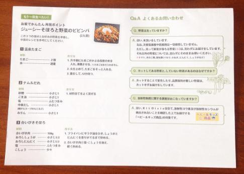 オイシックス「料理キット」のレシピの裏面