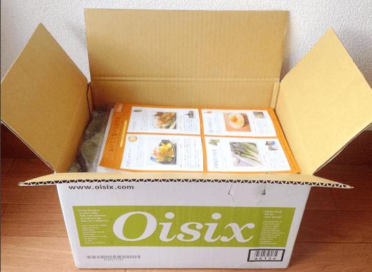 自宅に届いたオイシックスのお試しセット