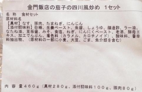 パルシステムの料理セット「金門飯店の茄子の四川風炒め」の原材料