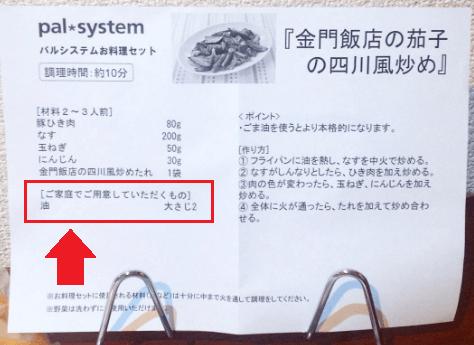 パルシステムの料理セット「金門飯店の茄子の四川風炒め」レシピ