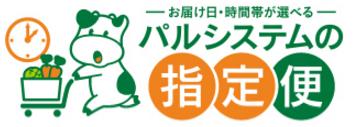 パルシステム東京「指定便」のロゴ