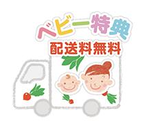 らでぃっしゅぼーやのベビー特典「えがおサポート」ロゴ