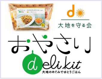 大地を守る会(旧:大地宅配)の料理キット「おやさいDeli Kit」