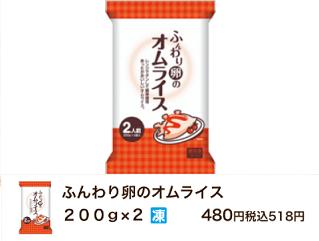 パルシステム・ふんわり卵のオムライス(冷凍)