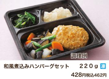 パルシステムの冷凍おかずセット「煮込みハンバーグセット」