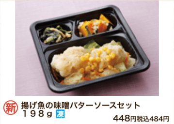 パルシステムの冷凍おかずセット「揚げ魚の味噌バターソースセット」