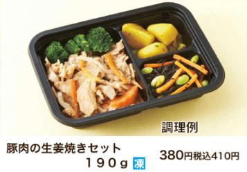パルシステムの冷凍おかずセット「豚肉の生姜焼きセット」