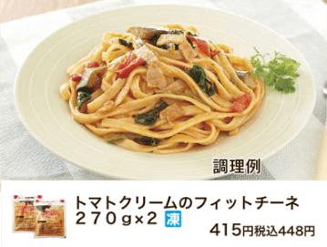 パルシステム・トマトクリームのフィットチーネ(冷凍)
