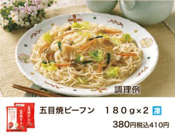 パルシステム・五目焼きビーフン(冷凍)