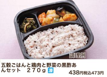 パルシステムの冷凍おかずセット「五穀ご飯と鶏肉と野菜の黒酢あんセット」