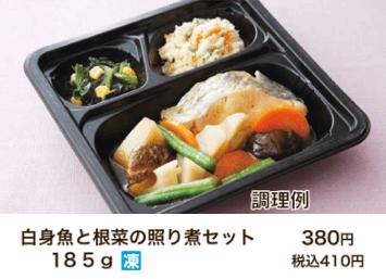 パルシステムの冷凍おかずセット「白身魚と根菜の照り煮」