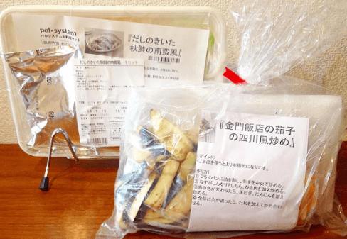 パルシステムの料理セット「金門飯店の茄子の四川風炒め」「だしのきいた秋鮭南蛮風」