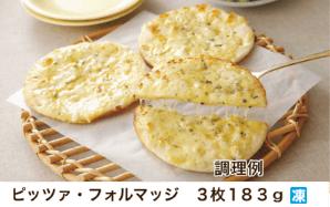 パルシステムの時短冷凍食品・ピザ「ピッツァ・フォルマッジ」
