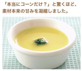 パルシステムの裏ごし冷凍野菜「コーン」を使ったスープ