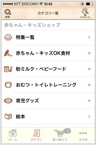 パルシステムの「赤ちゃんOK食材」カテゴリ画面