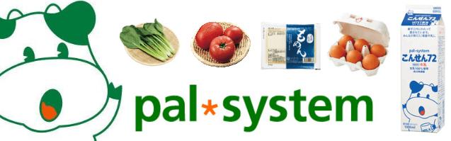 パルシステムのロゴと食材